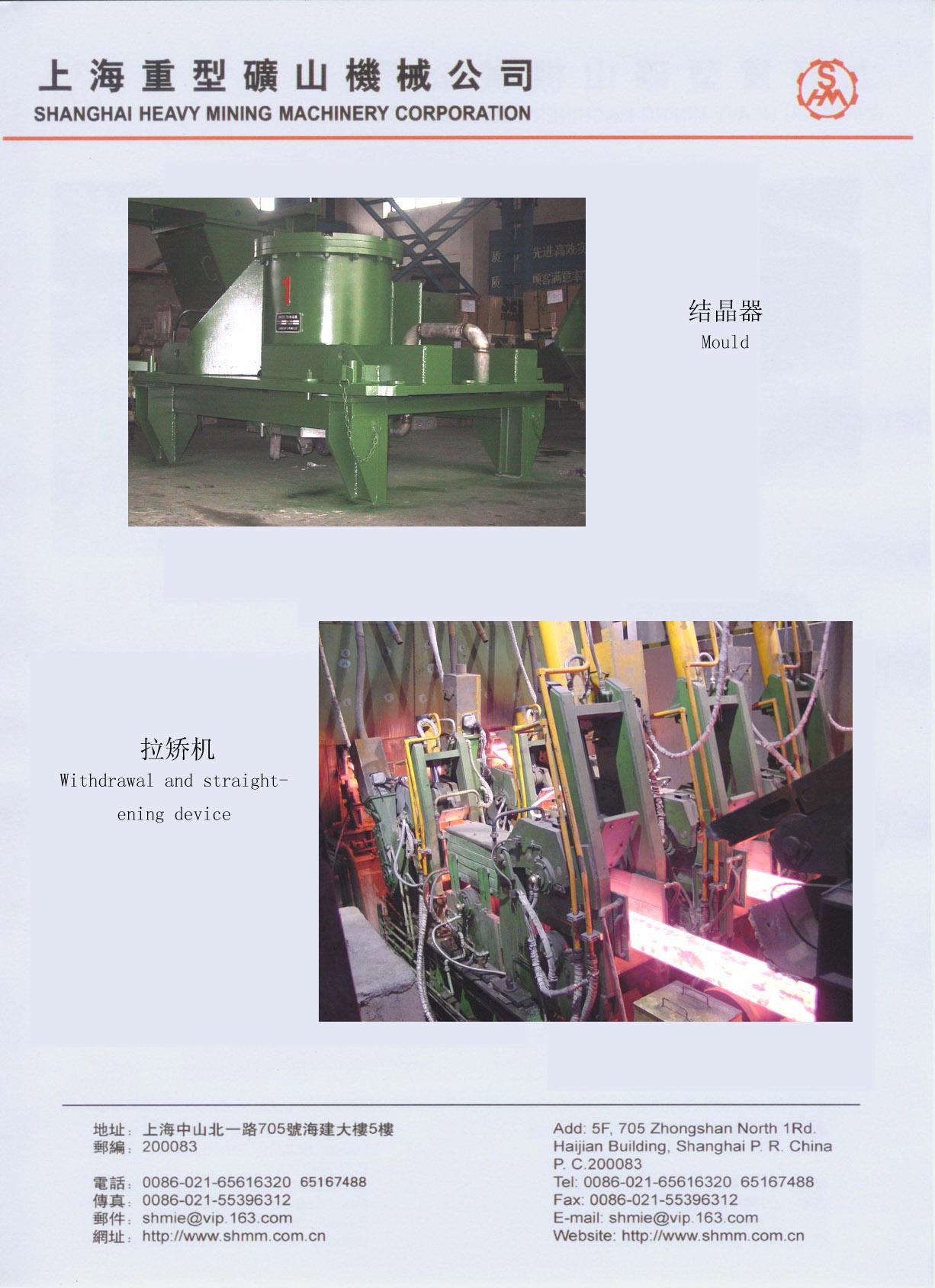 CCM equipment