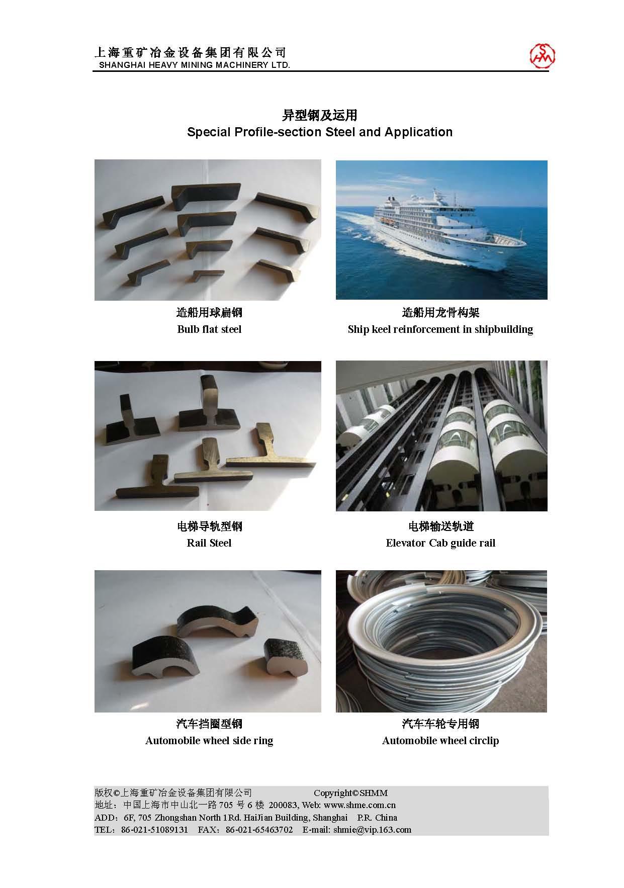 异型钢及应用